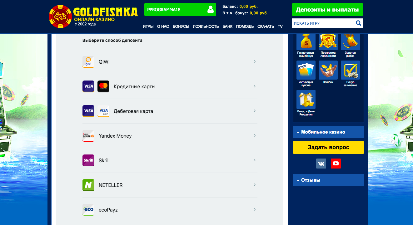 пароли на фрироллы william hill